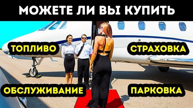 Во сколько обойдется владение частным самолетом